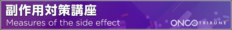 副作用対策講座